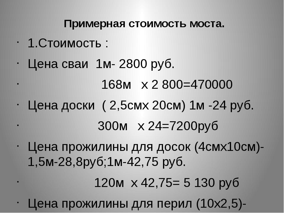 Примерная стоимость моста. 1.Стоимость : Цена сваи 1м- 2800 руб. 168м х 2 80...