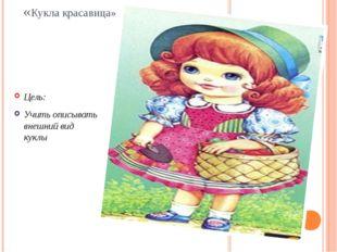 «Кукла красавица» Цель: Учить описывать внешний вид куклы Дорослий каже, що л