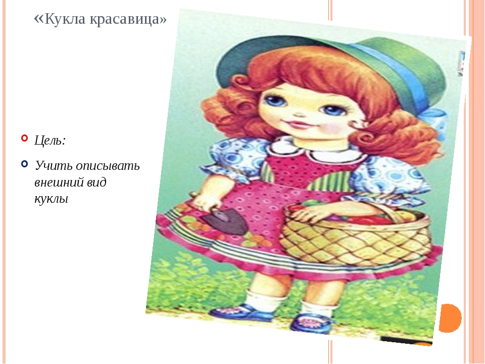«Кукла красавица» Цель: Учить описывать внешний вид куклы Дорослий каже, що л...