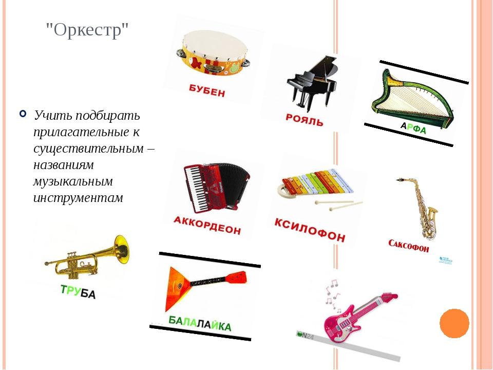 """""""Оркестр"""" Учить подбирать прилагательные к существительным – названиям музыка..."""