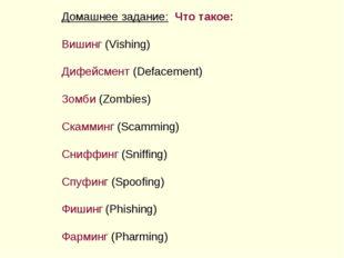Домашнее задание: Что такое: Вишинг (Vishing) Дифейсмент (Defacement) Зомби (