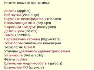 Нежелательные программы: Аплеты (applets) Веб-жучки (Web bugs) Вирусные мисти