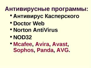 Антивирусные программы: Антивирус Касперского Doctor Web Norton AntiVirus NOD