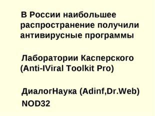 В России наибольшее распространение получили антивирусные программы Лаборато