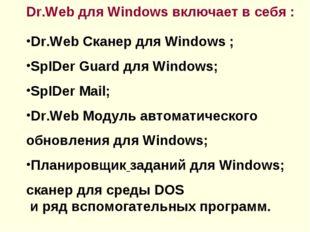 Dr.Web для Windows включает в себя : Dr.Web Сканер для Windows ; SpIDer Guard