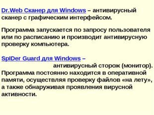 Dr.Web Сканер для Windows – антивирусный сканер с графическим интерфейсом. Пр