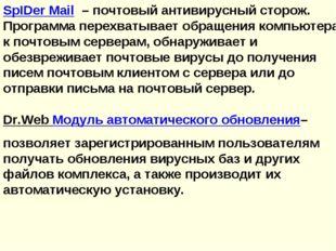 SpIDer Mail – почтовый антивирусный сторож. Программа перехватывает обращения