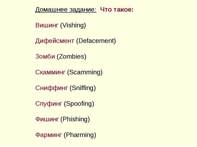 Домашнее задание: Что такое: Вишинг (Vishing) Дифейсмент (Defacement) Зомби (...