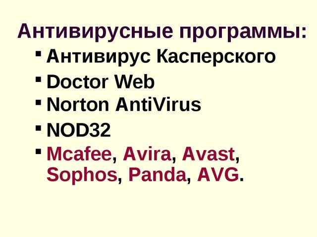 Антивирусные программы: Антивирус Касперского Doctor Web Norton AntiVirus NOD...