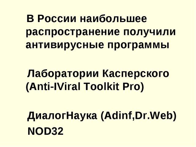 В России наибольшее распространение получили антивирусные программы Лаборато...