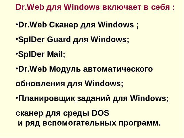 Dr.Web для Windows включает в себя : Dr.Web Сканер для Windows ; SpIDer Guard...