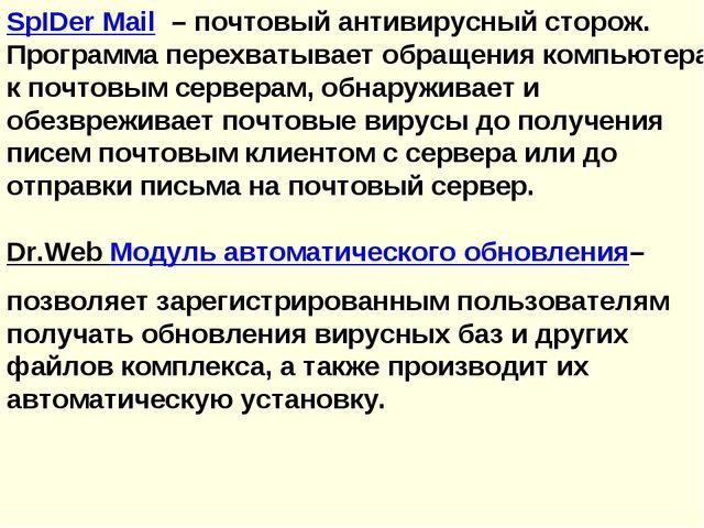 SpIDer Mail – почтовый антивирусный сторож. Программа перехватывает обращения...