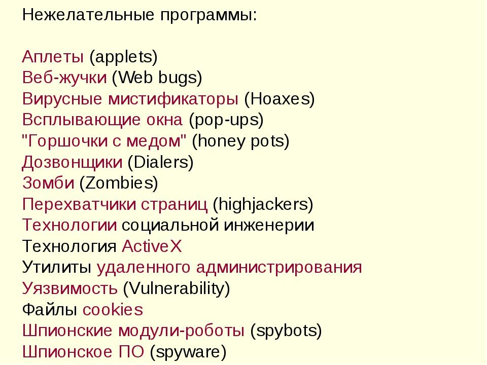 Нежелательные программы: Аплеты (applets) Веб-жучки (Web bugs) Вирусные мисти...
