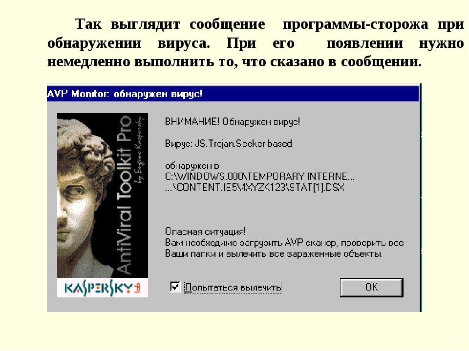 Так выглядит сообщение программы-сторожа при обнаружении вируса. При его поя...