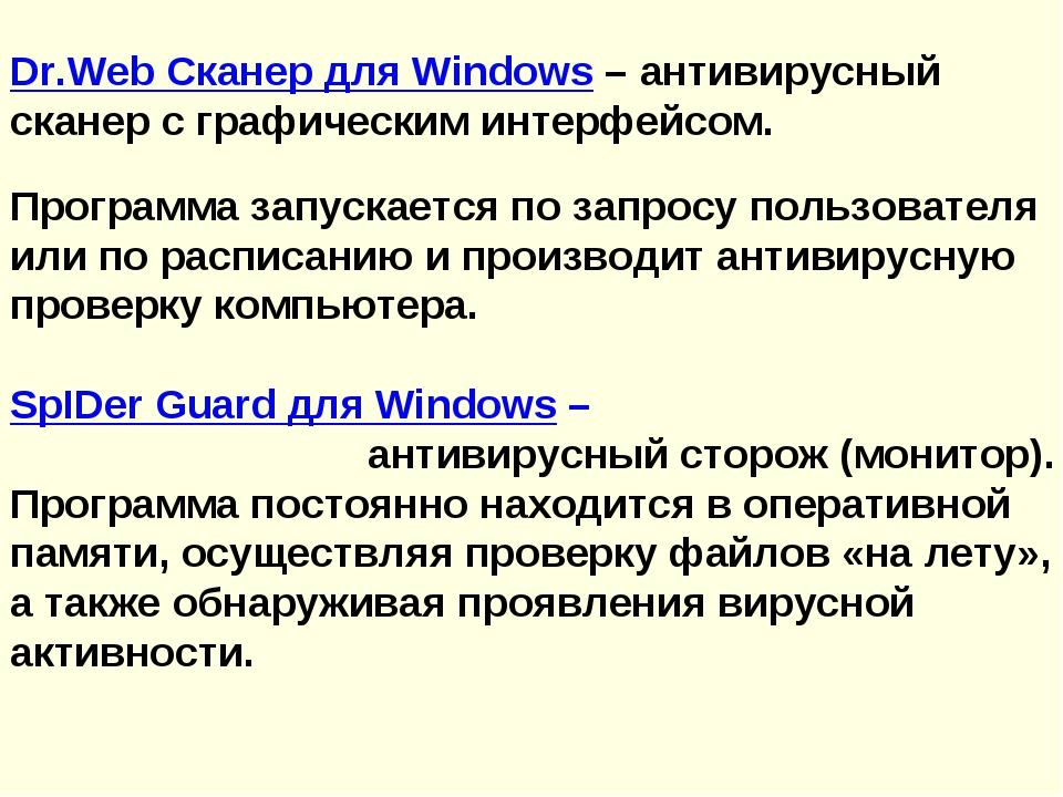 Dr.Web Сканер для Windows – антивирусный сканер с графическим интерфейсом. Пр...