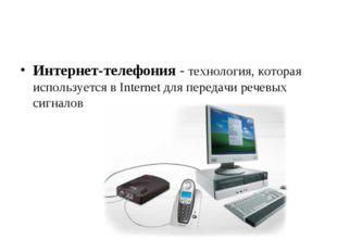 Интернет-телефония- технология, которая используется в Internet для передачи