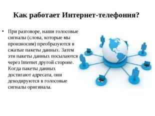 Как работает Интернет-телефония? При разговоре, наши голосовые сигналы (слова