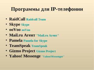 Программы для IP-телефонии RaidCall Raidcall Team Skype Skype ooVoo ooVoo Ma