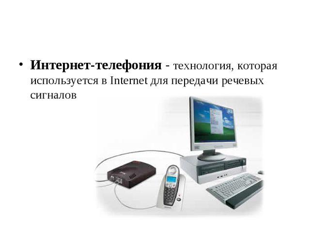Интернет-телефония- технология, которая используется в Internet для передачи...