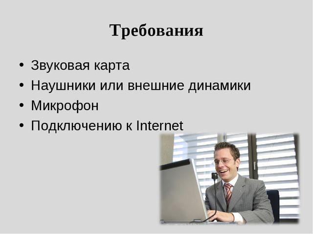 Требования Звуковая карта Наушники или внешние динамики Микрофон Подключению...