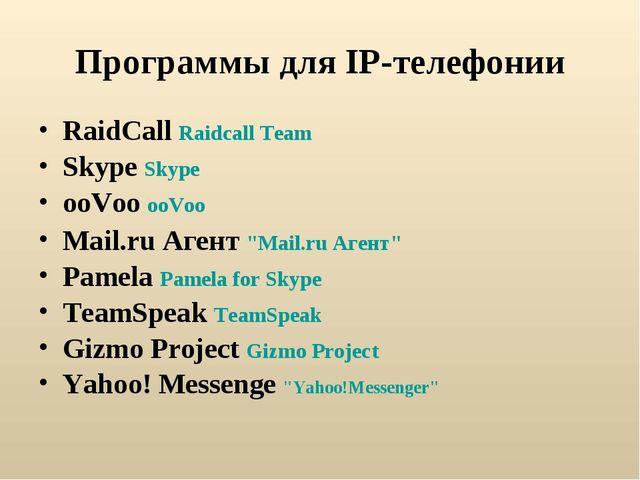 Программы для IP-телефонии RaidCall Raidcall Team Skype Skype ooVoo ooVoo Ma...