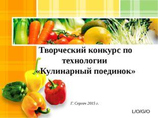 Творческий конкурс по технологии «Кулинарный поединок» Г. Сергач 2015 г. L/O/