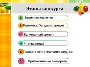 Этапы конкурса 2 1. Визитная карточка 2. Разминка. Загадки с грядки 3. Кулина