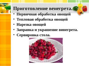 Приготовление венегрета. Первичная обработка овощей Тепловая обработка овощей