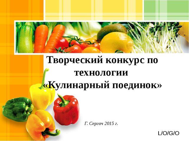 Творческий конкурс по технологии «Кулинарный поединок» Г. Сергач 2015 г. L/O/...