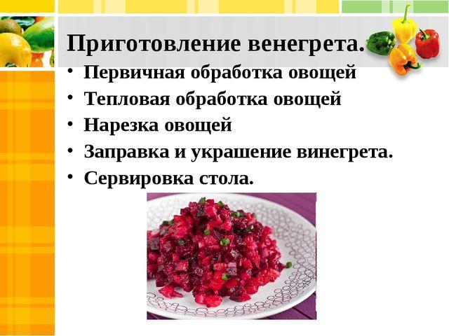 Приготовление венегрета. Первичная обработка овощей Тепловая обработка овощей...