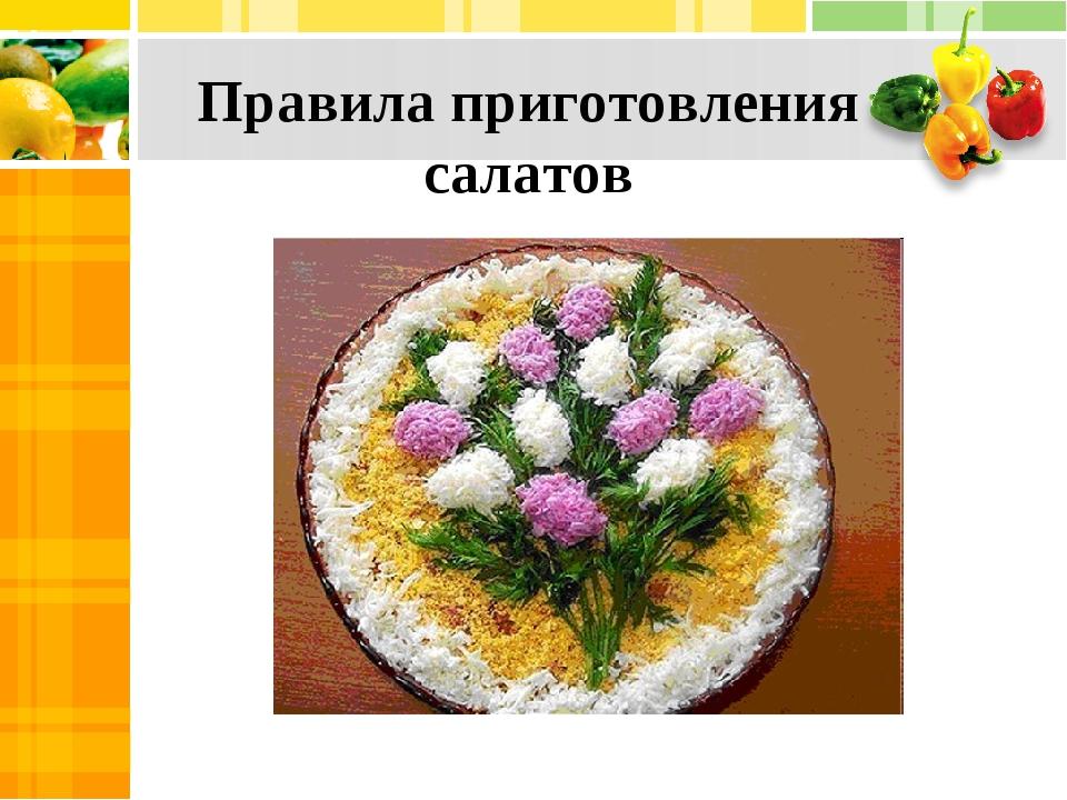 Правила приготовления салатов