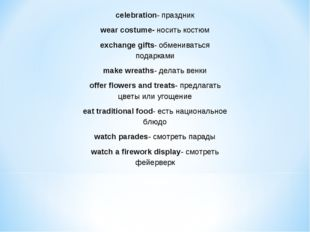 celebration- праздник wear costume- носить костюм exchange gifts- обмениватьс