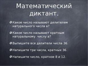 Математический диктант. Какое число называют делителем натурального числа а?