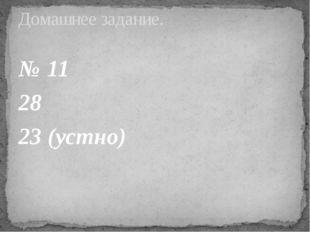 № 11 28 23 (устно) Домашнее задание.