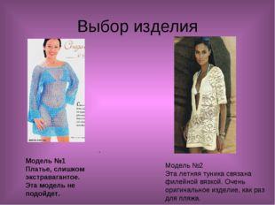 Выбор изделия Модель №1 Платье, слишком экстравагантое. Эта модель не подойде