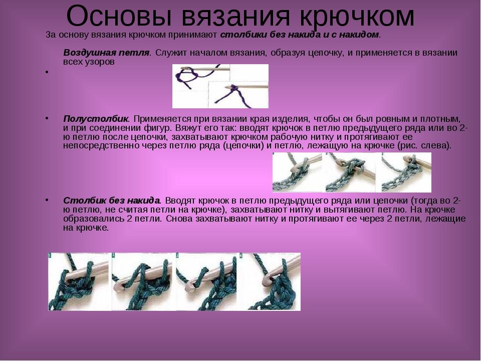 Основы вязания крючком За основу вязания крючком принимают столбики без накид...