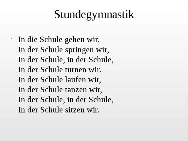 Немецкий в картинках стихи