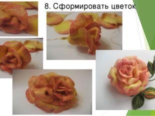 8. Сформировать цветок