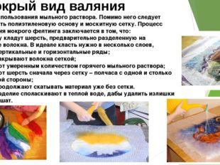 Мокрый вид валяния требует использования мыльного раствора. Помимо него след