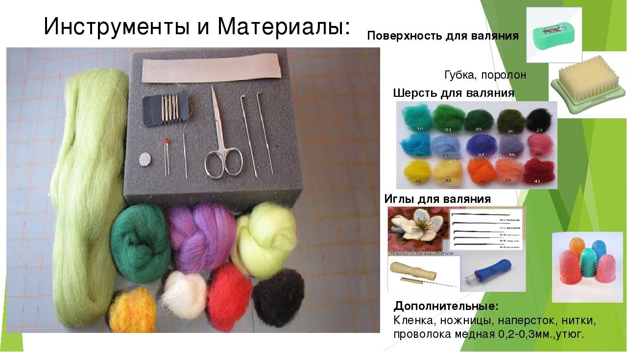 Инструменты и Материалы: Поверхность для валяния Губка, поролон Шерсть для ва...