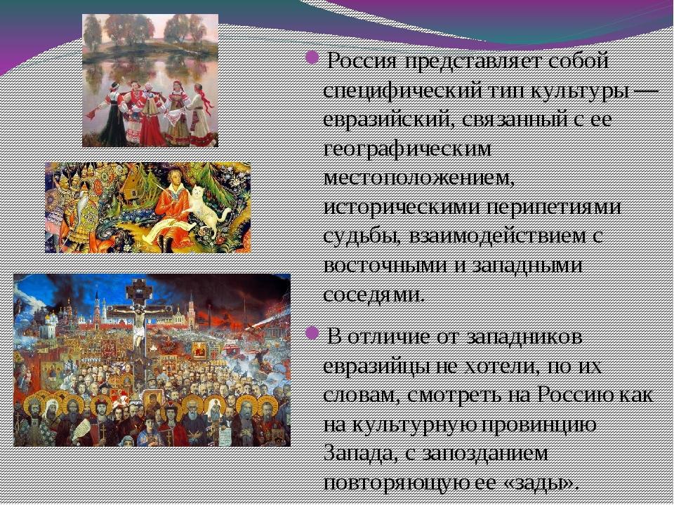 о культуре россии кратко