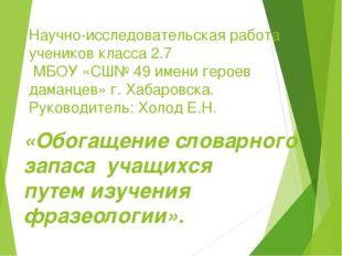 Научно-исследовательская работа учеников класса 2.7 МБОУ «СШ№ 49 имени героев