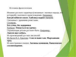 Источники фразеологизмов Исконно русского характера (связанные с жизнью народ