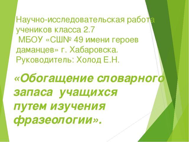Научно-исследовательская работа учеников класса 2.7 МБОУ «СШ№ 49 имени героев...