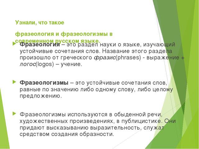 Узнали, что такое фразеология и фразеологизмы в современном русском языке. Ф...
