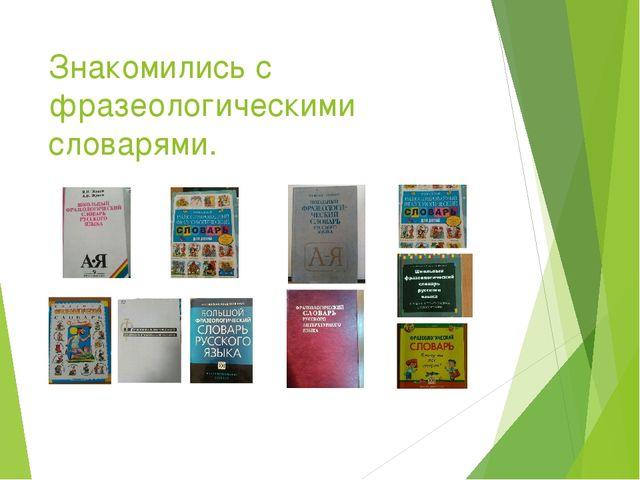Знакомились с фразеологическими словарями.