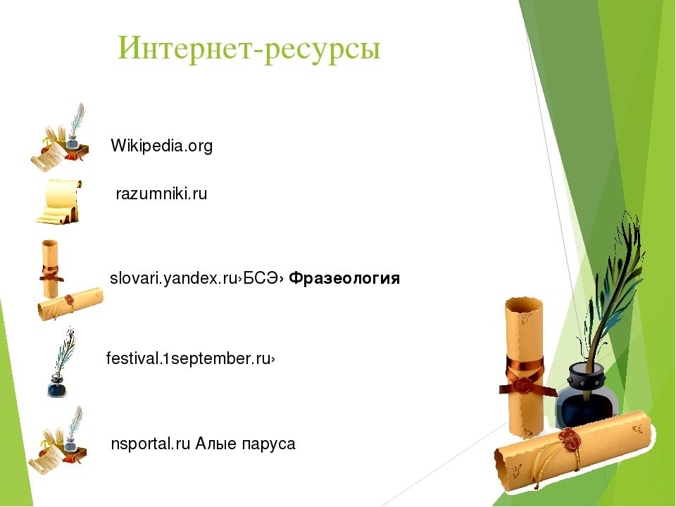 Интернет-ресурсы Wikipedia.org razumniki.ru slovari.yandex.ru›БСЭ› Фразеологи...