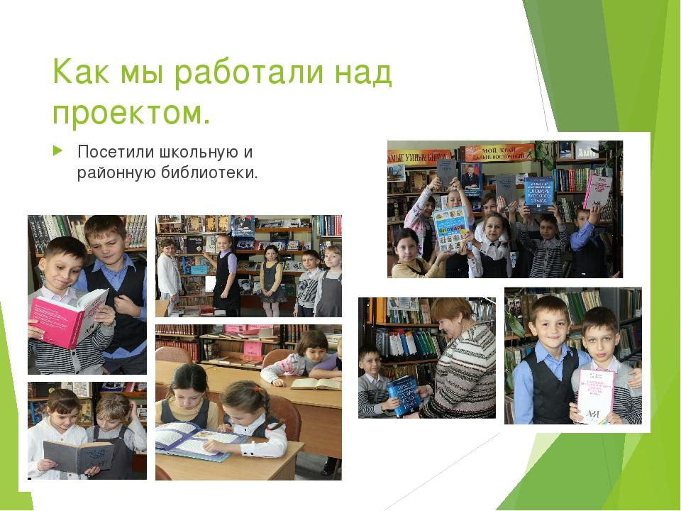 Как мы работали над проектом. Посетили школьную и районную библиотеки.