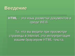 Введение HTML– это язык разметки документов в среде WEB. То, что вы видите п
