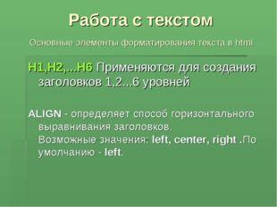 Работа с текстом Основные элементы форматирования текста в html H1,H2,...H6 П